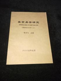 盛京易学研究【五期杂志合订本(上)干支易象内容】