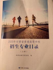 2020年甘肃省普通高等学校招生专业目录(上)