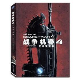 正版全新 包快递! 战争机器4艺术设定集 XBOX游戏炫酷场景概念艺术画册
