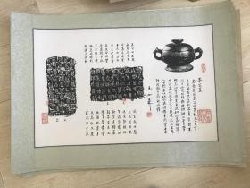 秦公簋拓片(详见描述)