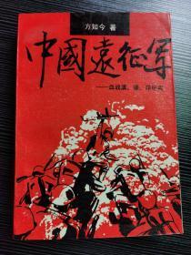 中国远征军 10#