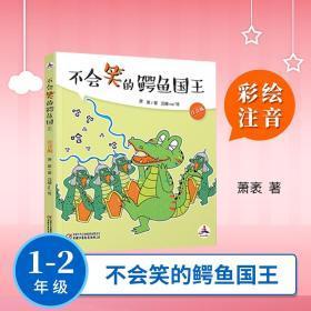 1-2年级阅读 不会笑的鳄鱼国王  202000 中国少年儿童出版社 萧袤 新起点阅读