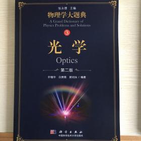 2018新版  物理学大题典 光学(第二版)