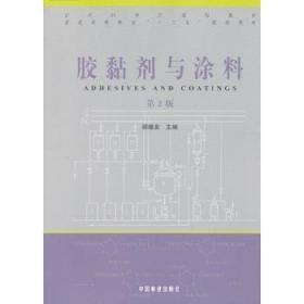 二手正版 胶黏剂与涂料-第2版 中国林业出版社 顾继友 9787503867