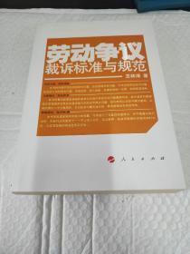 劳动争议裁诉标准与规范