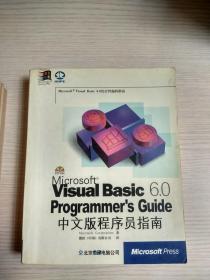 VISUAL BASIC 6.0中文版程序员指南(无光盘)