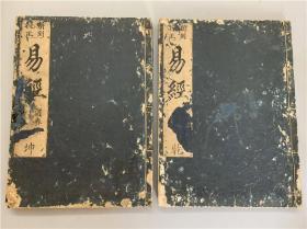 新刻校正《易经》2册全,江户时期和刻本,道春点
