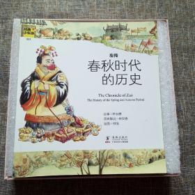 经典少年游:历史典籍丛书(全9册)