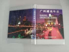 广州建设年鉴 2001