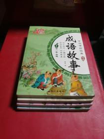 成语故事(全四册)每本有实图
