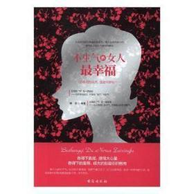 全新正版图书 不生气的女人 韩菲编著 台海出版社 9787516812471 书海情深图书专营店