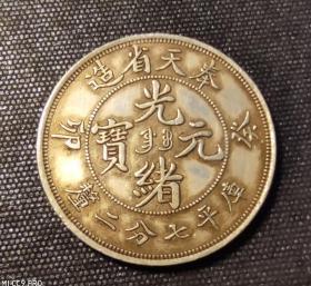 """10761号   奉天省造光绪元宝""""癸卯""""库平七分二厘 (一角)"""