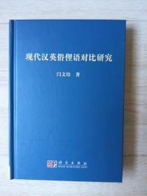 现代汉英俗俚语对比研究..