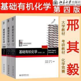 基础有机化学 第4版 上+下册+习题解析 共3本