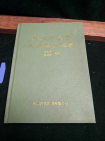 英汉·汉英儿科医学词典