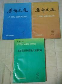 集邮文选(1至3集)