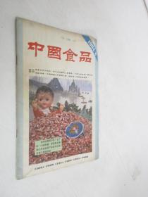 中国食品     1984年第6期
