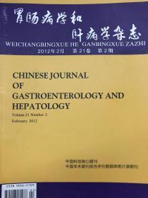 胃肠病学和肝病学杂志2012年2月 第21卷第2期