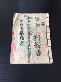 民国红丝栏格手钞本,带符咒蒙学类《改良包举杂字》一册