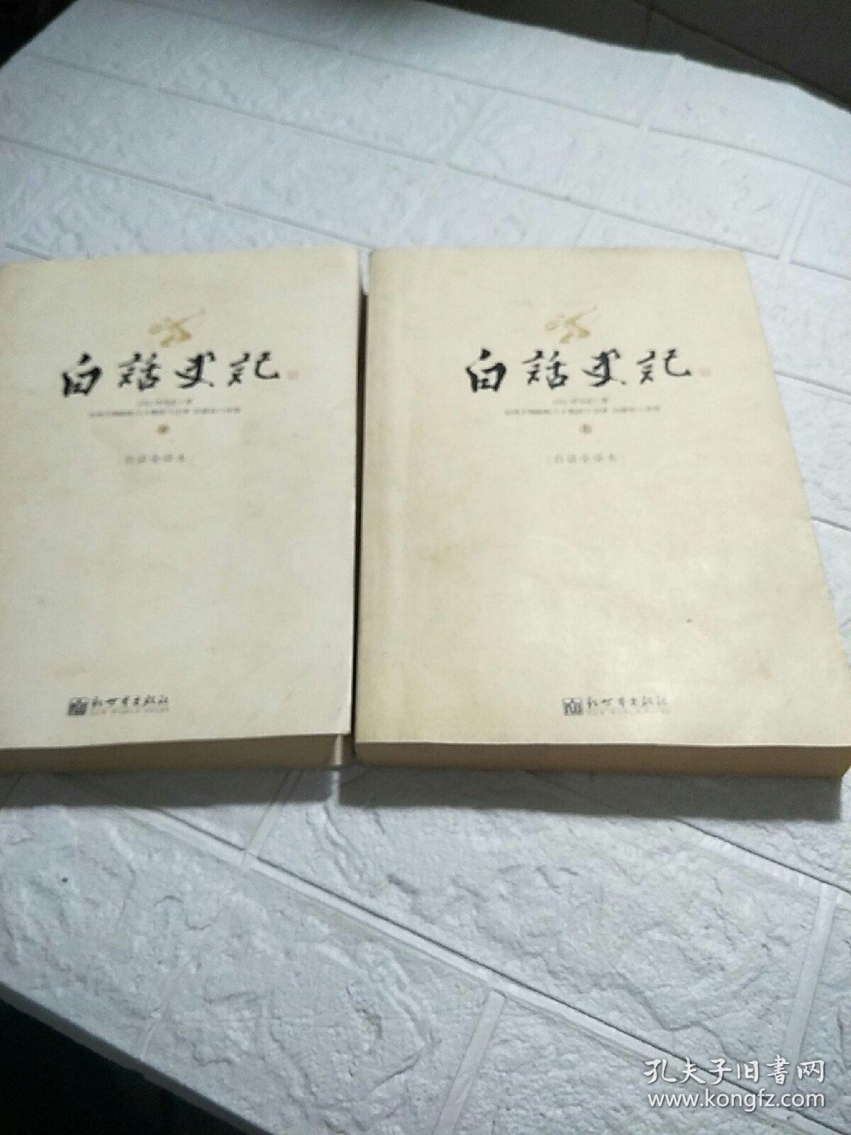 白话史记(上下):白话全译本(两本合售)