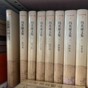 瓜饭楼丛稿(35册全)冯其庸全集 特价(仅此一套)抢到就是赚到