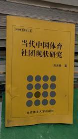 当代中国体育社团现状研究 /苏连勇 著 / 北京体育大学出版社9787564415907