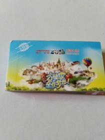 难忘安徽2015旅游年票(方特版)——厚本80分《爱》邮资明信片80张 43101047