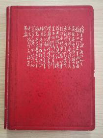 1969年入伍新兵日记