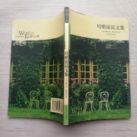 培根随笔集:世界文学文库