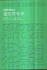 中国符号学丛书 语文符号学