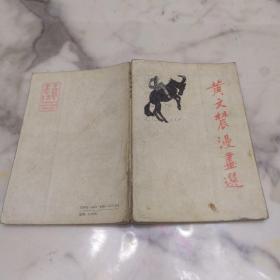 《黄文农漫画选》91年 软精装初版1千册