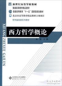 二手2006年版 西方哲学概论新世纪 韩震著 北京师范大学出版社