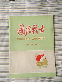 1978年《通信战士》复刊号(毛泽东题写刊名)
