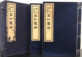 景元大德本宣和画谱,二册,1971年线装老书