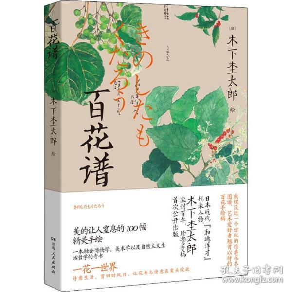 百花谱(尘封百年,珍贵手绘稿首次公开出版。)