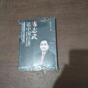 陈志武说中国经济(塑封有损)