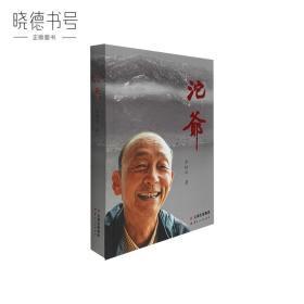 沱爷 罗乃炘传记 李树华著 下关茶厂历史云南沱茶普洱茶发展书籍