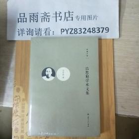 吕思勉学术文集...