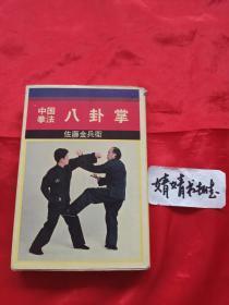 中国拳法--八卦掌(日文版)(正版..形意拳.太极.内家拳类精典书籍.真人图像演式)