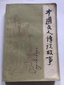 中国文人传说故事 /王一奇 编