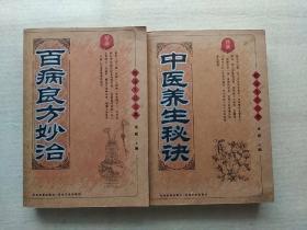家庭医生宝典—— 《百病良方妙治 、中医养生秘诀》 两册合售