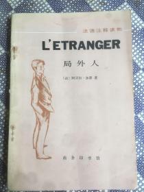 法语注释读物:局外人 初版