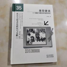 南京大屠杀史研究与文献系列丛书·幸存者说:南京大屠杀亲历者采访记
