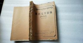 藏族文学讲稿  第四稿    16开油印本   内有个别划线