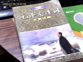 毛泽东诗词全集详解