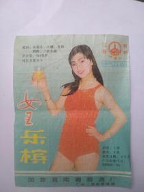九十年代莒南县女王乐槟酒标贴