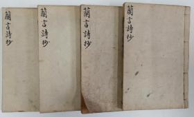清光绪癸已年木刻  兰言诗钞  全4册  成文堂藏板