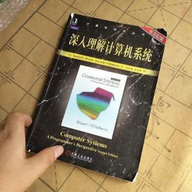 深入理解计算机系统(原书第2版)