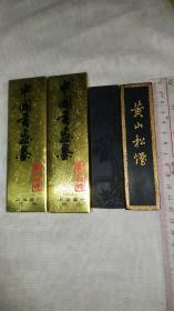 老墨,上海墨厂,八五年巜黄山松烟》2两的两盒。松烟墨