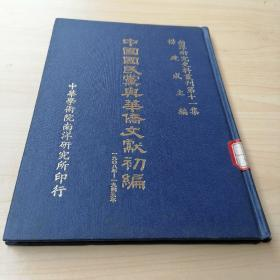 中国国民党与华侨文献初编(1908-1945)